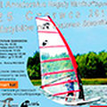 Surfomania Cup 2011
